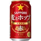 サッポロ 麦とホップ 赤 フェストスタイル 350ml×24缶(1ケース)