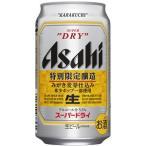 【限定】アサヒ スーパードライ みがき麦芽仕込み 350ml×24缶(1ケース)