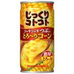 ■特売品■ポッカサッポロ じっくりコトコト とろ〜りコーン 190g×30缶(1ケース)