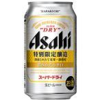 【限定】アサヒ スーパードライ 澄みわたる辛口 350ml×24缶(1ケース)