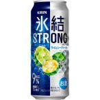 キリン 氷結ストロング ライムシークヮーサー 500ml×24缶(1ケース) ・・・糖類ゼロ プリン体ゼロ