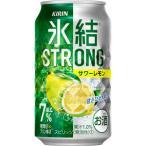 キリン 氷結ストロング サワーレモン 350ml×24缶(1ケース) ・・・糖類ゼロ プリン体ゼロ
