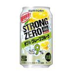 [チューハイ]3ケースまで同梱可★サントリー -196℃ストロングゼロ ダブルグレープフルーツ 350缶(350ml)1ケース24本入り