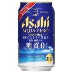 [リキュール(発泡酒)]3ケースまで同梱可☆アサヒ アクアゼロ 350缶(350ml)1ケース24本入り(AQUA ZERO 糖質0)