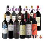 [ワイン]送料無料※ 第40弾 店長厳選スぺシャル赤ワイン12本セット 750ml×12本(赤ワイン12種 ワインセット)