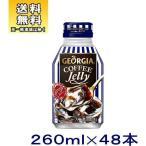 [飲料]送料無料※2ケースセット コカ・コーラ ジョージア コーヒーゼリー(24本+24本)260mlボトル缶セット(48本)(260ml 300 Coca-Cola)