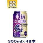 [缶チューハイ]送料無料※2ケースセット キリン 氷結ストロング 巨峰スパークリング(24本+24本)350ml缶セット(48本)(350ml ブドウ)