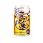 [新ジャンル(雑酒)]3ケースまで同梱可★麒麟 のどごし生 350缶(350ml) 1ケース24本入 (キリン)第3のビール※