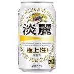 [発泡酒]3ケースまで同梱可★麒麟 淡麗 極上 350缶(350ml) 1ケース24本入(きりん たんれい)※
