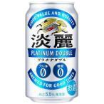 [発泡酒]3ケースまで同梱可 麒麟 淡麗プラチナダブル 350ml缶 1ケース24本入り KIRIN(350ml キリン たんれい)※