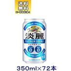 [発泡酒]送料無料※3ケースセット 麒麟 淡麗プラチナダブル(24本+24本+24本)350ml缶セット(72本)KIRIN(350ml キリン たんれい)※