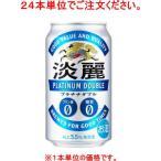 [発泡酒]72本まで同梱可 麒麟 淡麗プラチナダブル 350ml缶【24本単位でご注文ください】KIRIN(350ml キリン たんれい)※