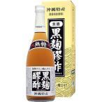 黒麹醪酢 無糖 720ml 瓶