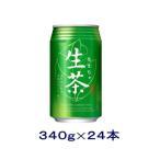 生茶 缶 340ml ×24本