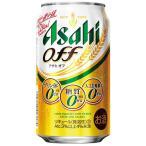 【新ジャンル(雑酒)】3ケースまで同梱可★アサヒ off オフ 350缶(350ml) 1ケース24本入※