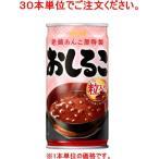 〔飲料〕90本まで同梱可 アサヒ おしるこ 190g缶 ※30本単位でご注文ください。(190 ml 185 老舗あんこ屋特製 粒入り)