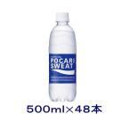 ポカリスエット 500ml 24本-商品画像