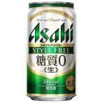 [発泡酒]3ケースまで同梱可★アサヒ スタイルフリー 350缶(350ml) 1ケース24本入※