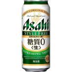 [発泡酒]2ケースまで同梱可★アサヒ スタイルフリー 500缶 1ケース24本入(500ml)(糖質0・糖質ゼロ)アサヒビール