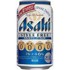 【発泡酒】3ケースまで同梱可★アサヒ スタイルフリー パーフェクト 350ml(350缶)1ケース24本入