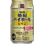 [チューハイ]3ケースまで同梱可★宝 焼酎ハイボール レモン 350缶 1ケース24本入り(辛口チューハイ)(タカラ)(350ml)