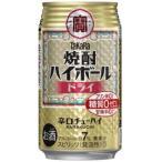 [チューハイ]3ケースまで同梱可★宝 焼酎ハイボール ドライ 350缶 1ケース24本入り(辛口チューハイ)(350ml)(タカラ)