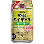 [チューハイ]3ケースまで同梱可★宝 焼酎ハイボール グレープフルーツ 350缶 1ケース24本入り(辛口チューハイ)(350ml)(タカラ)