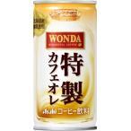 [飲料]90本まで同梱可☆WONDA(ワンダ) NEW☆特製カフェオレ 190g缶 30本単位でご注文下さい。