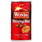 [飲料]どこよりも安く★3ケースまで同梱可☆WONDA(ワンダ)NEW☆モーニングショット 185g缶 1ケース30本入り