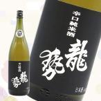 龍勢・辛口純米【酒本PB】/1800ml