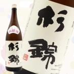 杉錦 山廃本醸造/1800ml