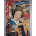 キリンビール 【レトロポスター・折鶴】