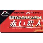 秋山食品 【<em>赤い恋人</em>】