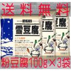 送料無料 高野豆腐の粉末!粉豆腐 雪豆腐 100g×3袋セット 信濃雪 粉 凍み豆腐