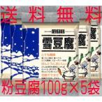 送料無料 高野豆腐の粉末!信濃雪 雪豆腐 100g×5袋セット 粉豆腐 粉 凍み豆腐 長野県 信州