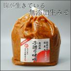 信州味噌 無添加 手造り味噌 赤味噌 1kg 天然熟成味噌 喜多屋醸造 長野県 信州みそ