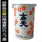 高天 カップ酒 180ml 普通酒 高天酒造 長野県 地酒 日本酒 ワンカップ