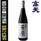 高天 日本酒 吟醸 720ml 高天酒造 長野県 地酒 ギフト 贈答用にも