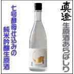 真澄 日本酒 あらばしり 純米吟醸酒  生酒 原酒 720ml