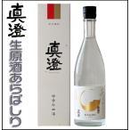 真澄 日本酒 あらばしり 純米吟醸酒 生酒原酒 720ml