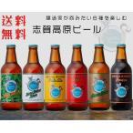志賀高原ビール クラフトビール 飲み比べセット 地ビール 6種6本 セット 蔵元直送 長野県 玉村本店 プレゼント 御歳暮 お歳暮 ギフト贈答にも