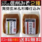 信州味噌 2種 赤味噌 発芽玄米味噌 杉樽仕込み味噌 300g×2 信州みそ 信州山万味噌 送料無料