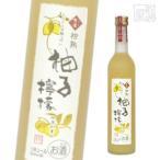 京姫 柑熟 柚子檸檬 7度 500ml リキュール ゆず酒 レモン酒