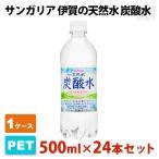 三重県伊賀市が採水地の天然水を使用した炭酸水です。硬度約10-30mg/Lの軟水に炭酸を加え、ストレ...