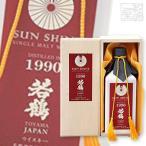 若鶴酒造 サンシャイン シングルモルト ウイスキー 1990年  59度 720ml