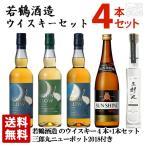 若鶴酒造 ウイスキーセット 飲み比べ 4本セット 三郎丸ニューボーン付き ムーングロウ サンシャイン ジャパニーズウイスキー 送料無料
