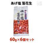 揚げ塩 落花生 60g 6個セット 赤穂の天塩 タクマ食品 おつまみ