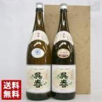 池田の酒 呉春 普通酒・本醸造セット