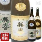 池田の酒 呉春 特吟 本丸 セット 1800ml 2本セット 本醸造 吟醸