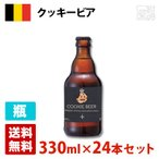 クッキービア 8度 330ml 24本セット(1ケース) 瓶 ベルギー ビール
